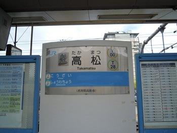 20110805高松(30)高松駅.jpg