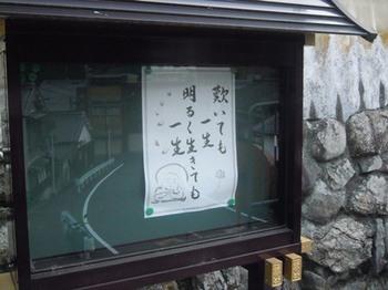 20110811(02)崇蓮寺の一言.jpg