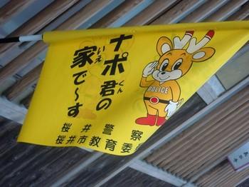 20110811(27)ナポ君.jpg