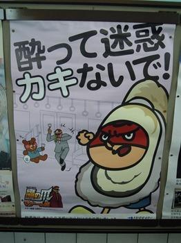 20111224(03)鷹の爪軍団.jpg