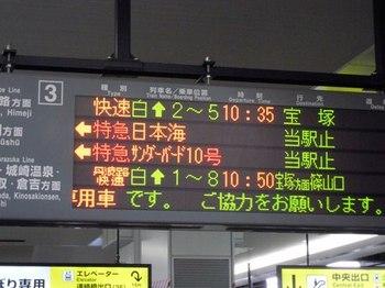 20120113(01)大阪駅にて.jpg