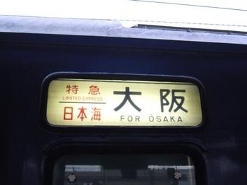 20120113(03)大阪駅にて.jpg