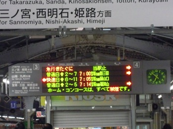 20120123(01)きたぐに1.jpg