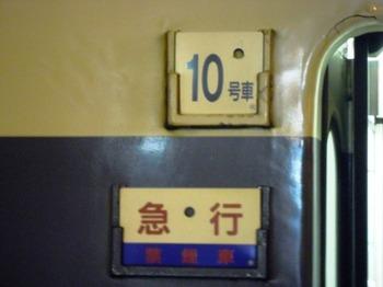 20120123(04)きたぐに4.jpg