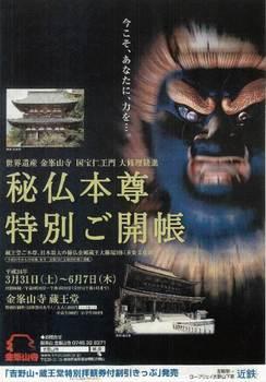 20120415(01)秘仏本尊特別ご開帳.jpg