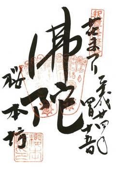 20120415(14)桜本坊御朱印.jpg