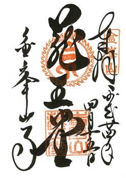 20120415(19)金峯山寺御朱印.jpg