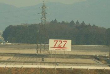 20130201(04)関ヶ原の727.jpg