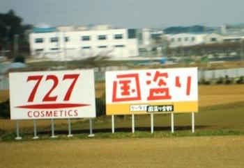 20130201(09)727と国盗り.jpg