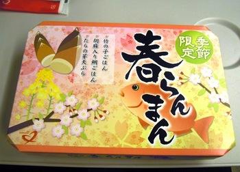 20130316(05)春らんまん弁当.jpg