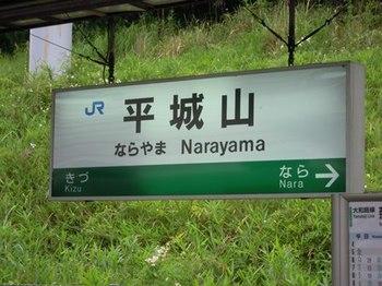 20130609(01)平城山.jpg