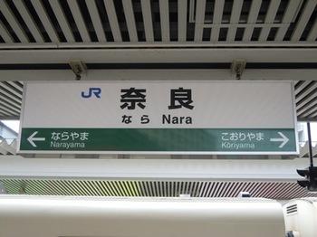 20130609(03)JR奈良駅3番線.jpg