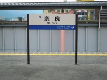 20130609(04)JR奈良駅2番線.jpg