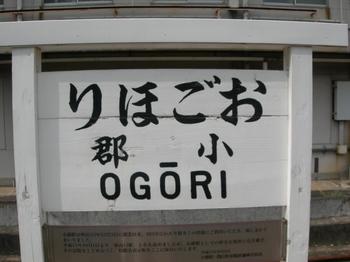 ちんたら道中記2(111)-1旧小郡駅駅名標.JPG
