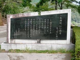 ちんたら道中記2(115)-11瑠璃光寺21司馬遼太郎「街道をゆく」の碑.JPG