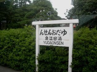 ちんたら道中記2(117)-2湯田温泉旧駅名標.JPG