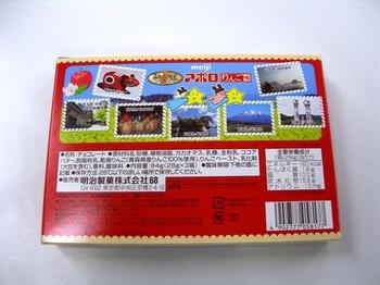 アポロチョコ(02).JPG