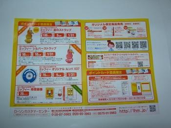 カップ争奪戦(4).JPG
