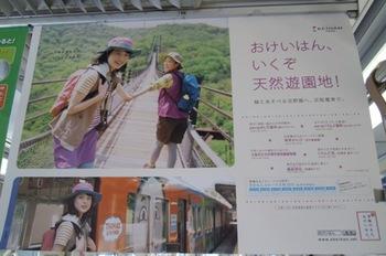 京阪坂本線01.JPG