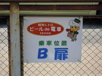 京阪坂本線07.JPG