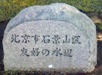 北京市石景山区の石.JPG