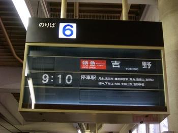 吉野詣(01)阿部野橋駅6番線.JPG