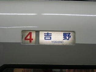 吉野詣(05)-1側面表示.JPG