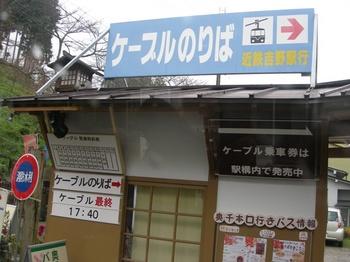 吉野詣(11)-3ケーブル吉野山駅.JPG