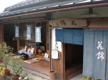 吉野詣(19)-1花錦.JPG