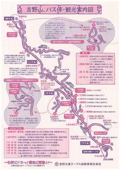 吉野詣(37)吉野山観光案内図.jpg