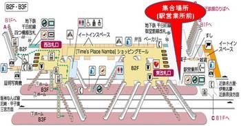 大阪難波駅集合場所.jpg