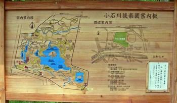 小石川後楽園案内板.jpg