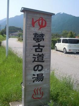 尾鷲夢古道の湯01.jpg