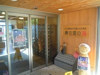 尾鷲夢古道の湯05.jpg