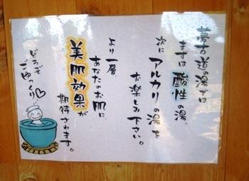 尾鷲夢古道の湯11.jpg