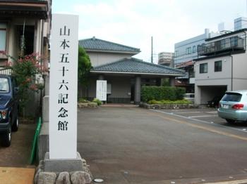 山本五十六記念館入口.JPG