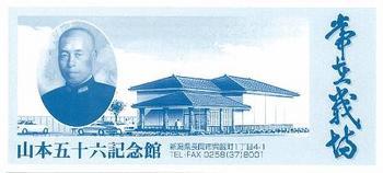 山本五十六記念館入場券.jpg