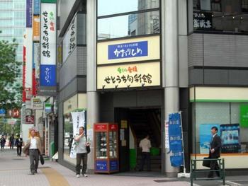 新橋駅界隈04せとうち旬彩館.jpg