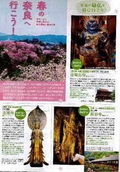 春の奈良へ行こう1.jpg
