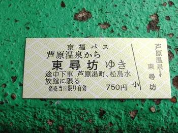 東尋坊(02)京福バス硬券きっぷ.JPG