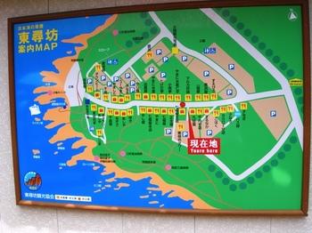 東尋坊(06)沿道のお店の案内板.JPG