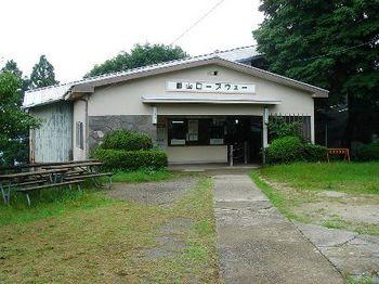 比叡から京へ04叡山ロープウェイロープ比叡駅.jpg