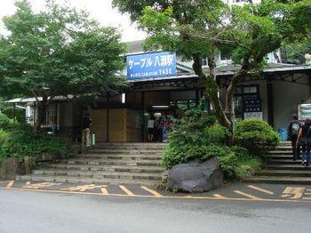 比叡から京へ07叡山ケーブルケーブル八瀬駅.jpg