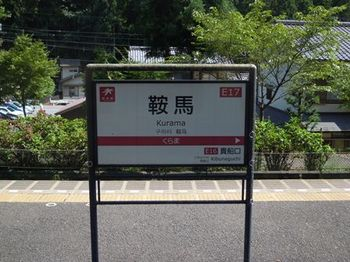 比叡から京へ13鞍馬駅の駅名標.jpg