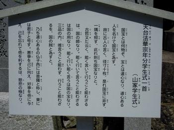 比叡山延暦寺04学生式.JPG