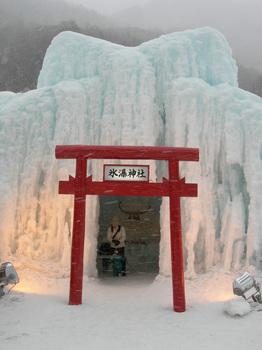 氷瀑神社.jpg