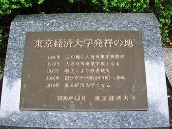 江戸見坂(08)東京経済大学発祥の地碑.JPG