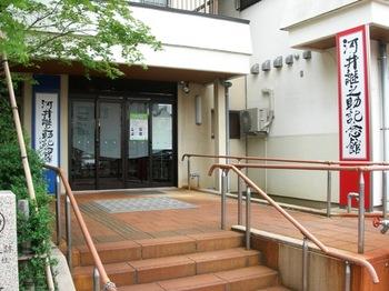 河井継之助記念館入口.JPG
