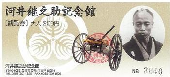 河井継之助記念館入場券.jpg