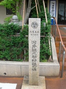 河井継之助邸跡の碑(記念館入口).JPG
